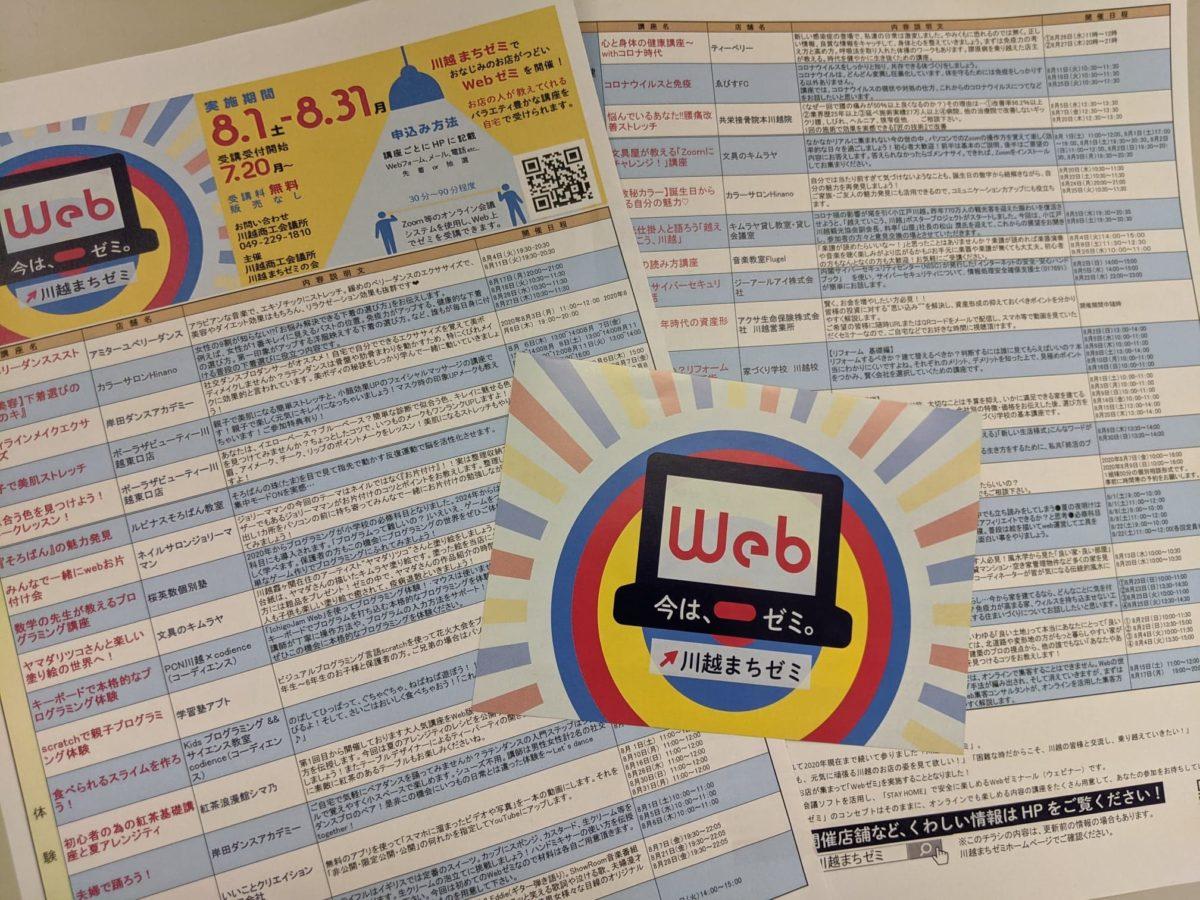 「今はWebゼミ」7月20日から受付です!