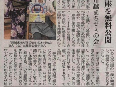 埼玉新聞(7/26)に「今はWebゼミ」の記事を掲載いただきました。